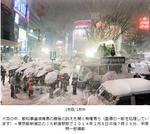 20140208大雪_首都圏で記録的…都心積雪27センチ、戦後3番目.jpg