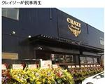 20140214株式会社クレイジー民事再生ゴルフダイジェストニュース.jpg