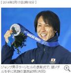 20140217笑顔のジャンプ葛西に銀メダル授与日刊sports.jpg
