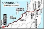 20140303運行ルート高速バス、減速せず衝突 読売新聞 枠.jpg